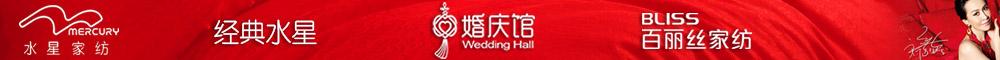 水星家纺 国家免检产品、中国500最具价值品牌